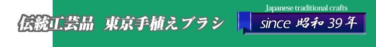 since 昭和39年