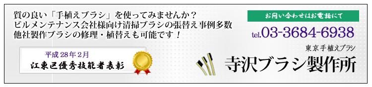 質の良い「手植えブラシ」を使ってみませんか?